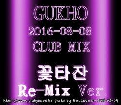 꽃타잔의 믹셋 리메이크버전★★) GUKHO 2016-08-08 CLUB MIX (꽃타잔 Re-Mix Ver.)