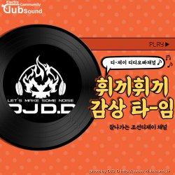 DJ D.D 내맘대로 믹셋~!!