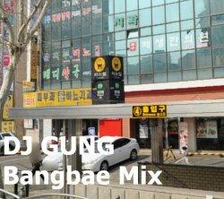◆◆◆◆◆◆DJ GUNG - Bangbae Mix◆◆◆◆◆◆