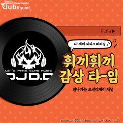 DJ D.D 8090 MIXSET (30대 40대 화이팅입니다)