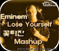 풀버전) Eminem - Lose Yourself (꽃타잔 Mashup)
