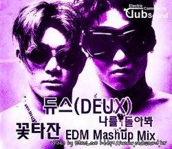 힙합과 EDM의 매쉬업) 듀스(DEUX) - 나를 돌아봐 (꽃타잔 EDM Mashup Mix)