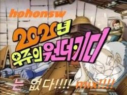 오랜만에 내가왔다!!!!!! hohonsw - 2020 원더키디는 없다!!!!  mix!!!!!!