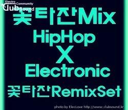 꽃타잔Mix HipHop X Electronic 꽃타잔RemixSet