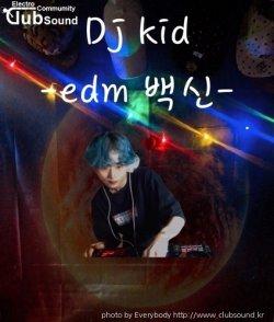 DJ KID_EDM 주사