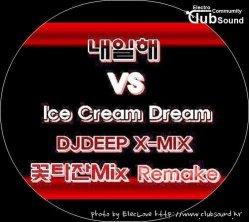내일해 VS Ice Cream Dream DJDEEP X-MIX (꽃타잔Mix Remake)
